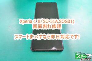 Xperia1 Ⅱ(SO-51A,SOG01)画面割れ修理