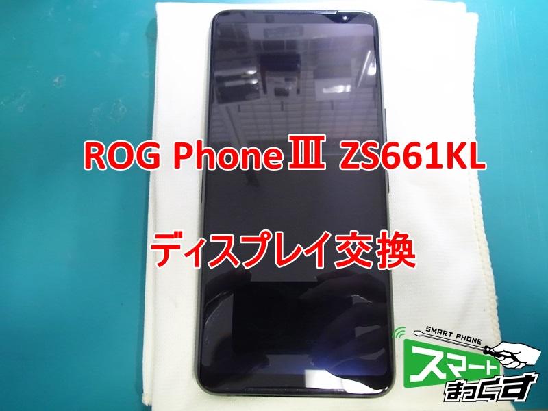 ROG PhoneⅢ
