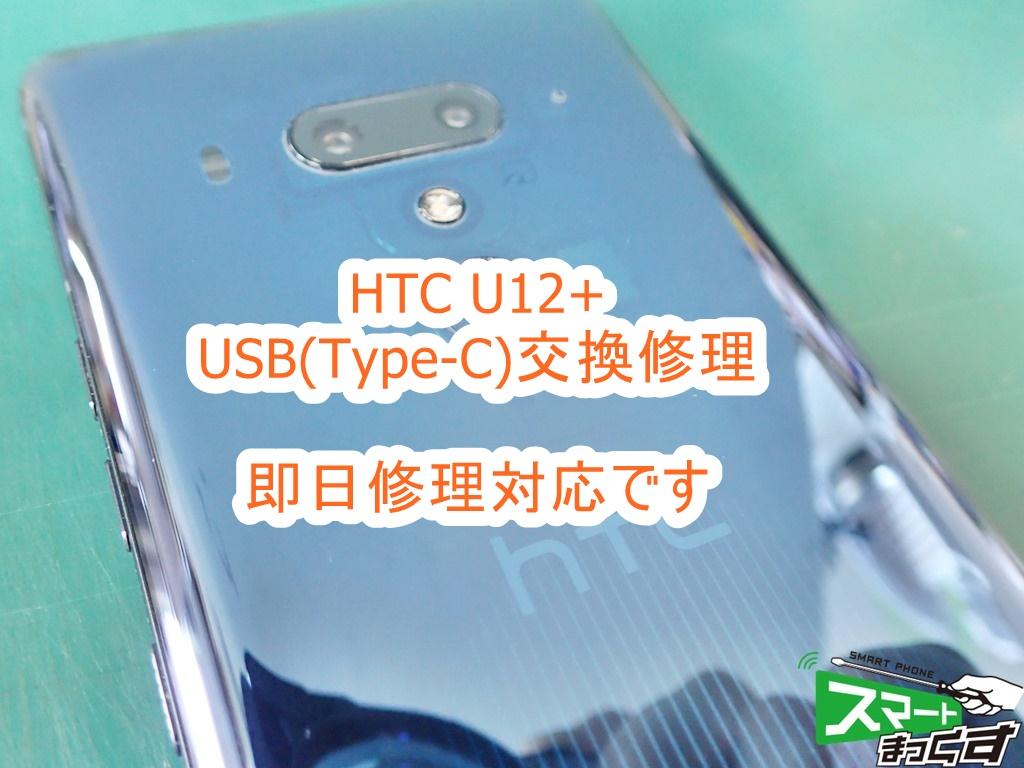 HTC U12+ USBコネクタ修理