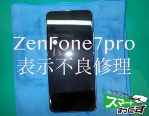 ZenFone7pro