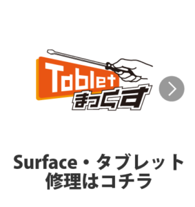 Surface修理・タブレット修理