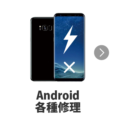 Android各種修理