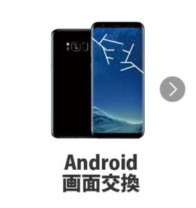 Androidスマホ画面交換