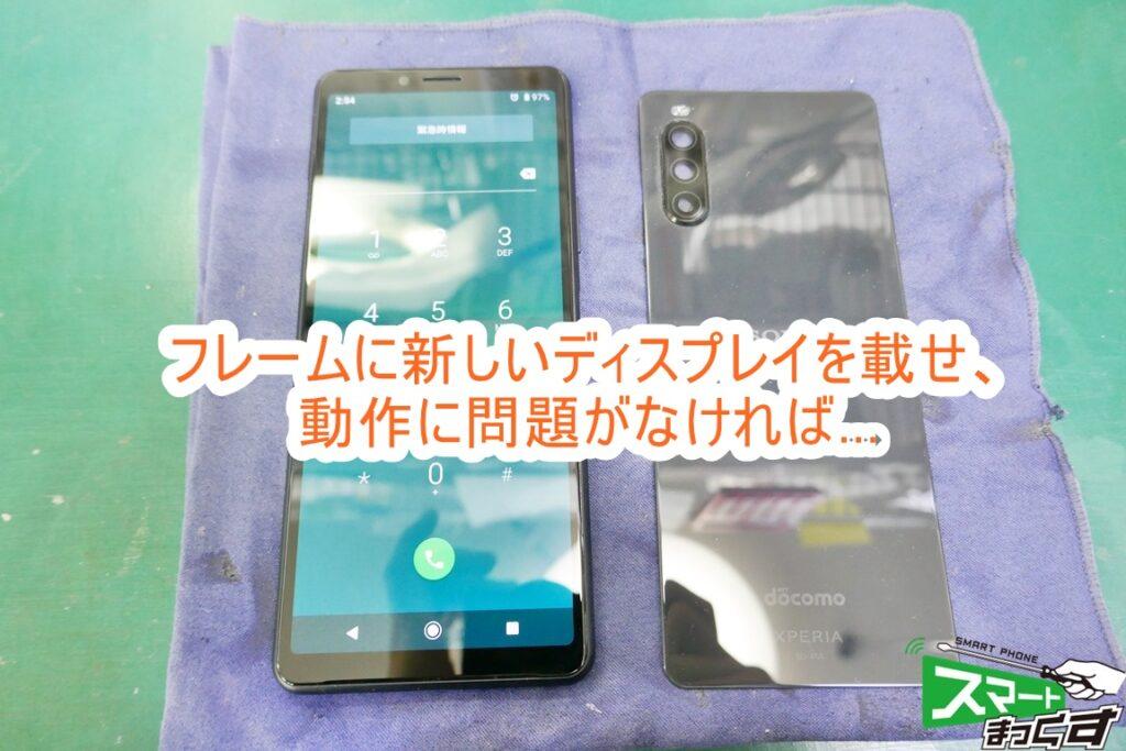 SONY Xperia 10 Ⅱ動作テスト中