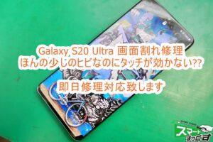 Galaxy S20 Ultra 画面割れ修理