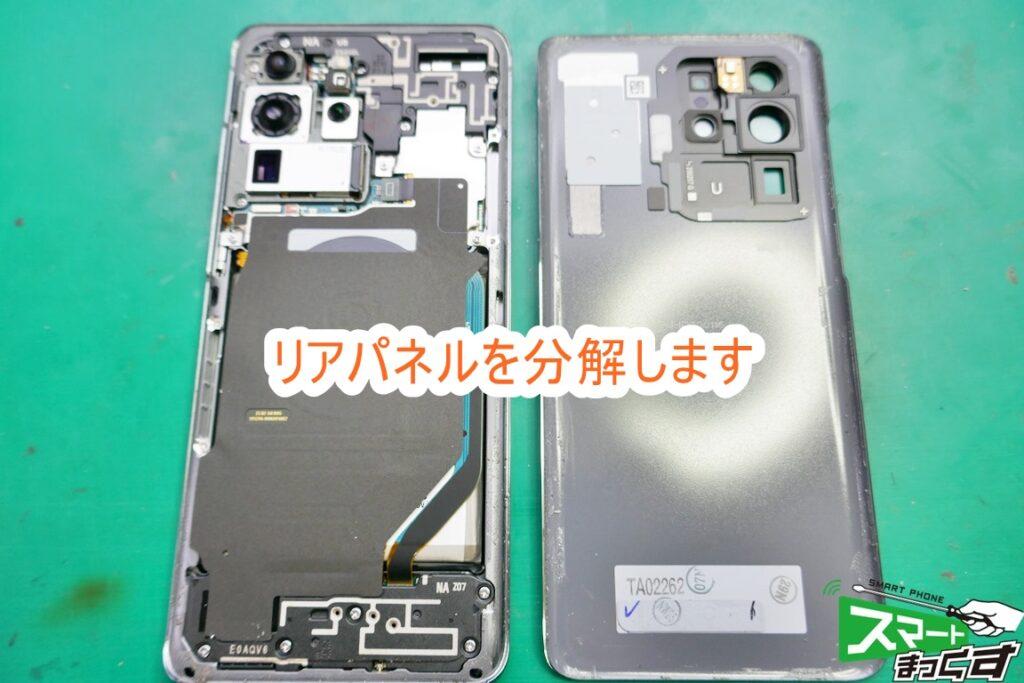 Galaxy S20 Ultra リアパネル分解