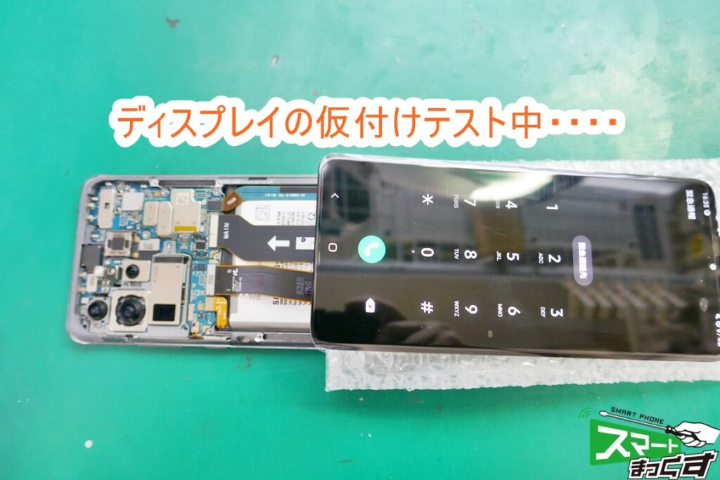 Galaxy S20 Ultra ディスプレイテスト中
