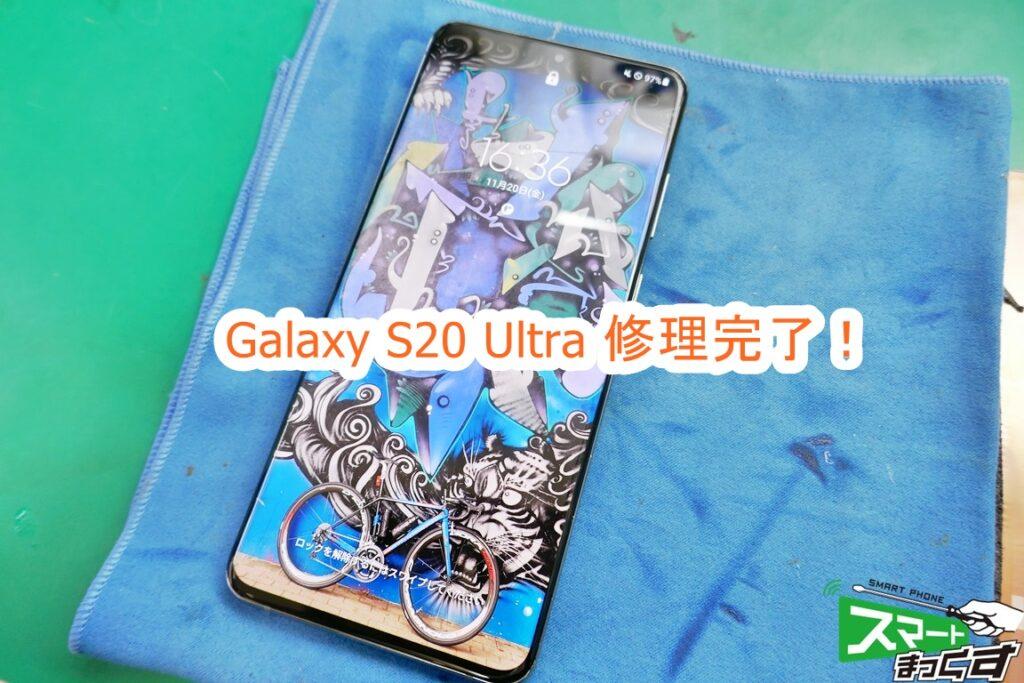 Galaxy S20 Ultra ディスプレイ交換 修理完了
