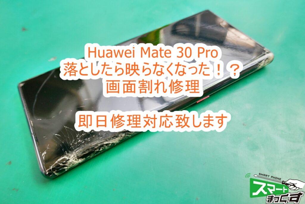 Huawei Mate 30 Pro 画面割れ交換修理