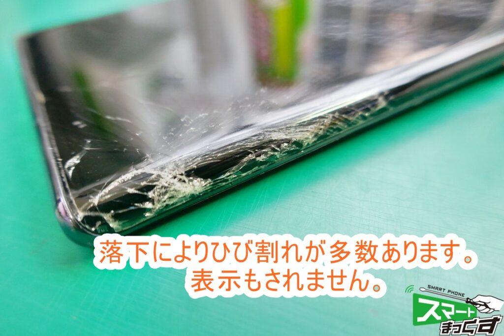 Huawei Mate 30 pro 破損部拡大