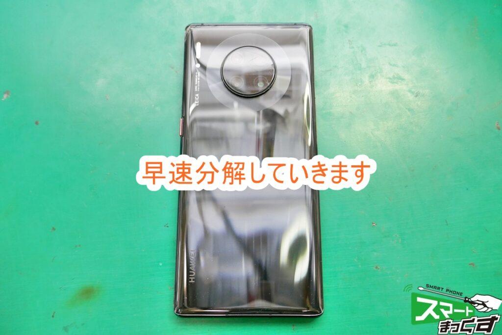 Huawei Mate 30 Pro 分解開始!