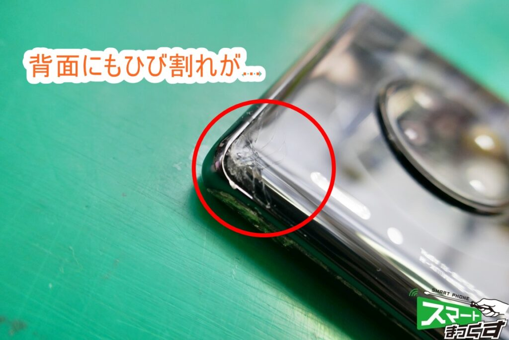 Huawei Mate 30 Pro リアパネル破損