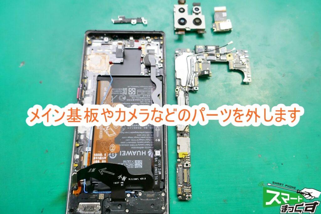Huawei Mate 30 Pro 基板取り外し