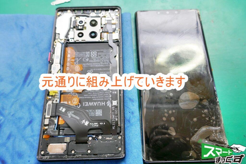 Huawei Mate 30 Pro 再組上げ