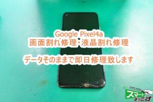 Google Pixel4a 画面割れ修理 即日対応致します
