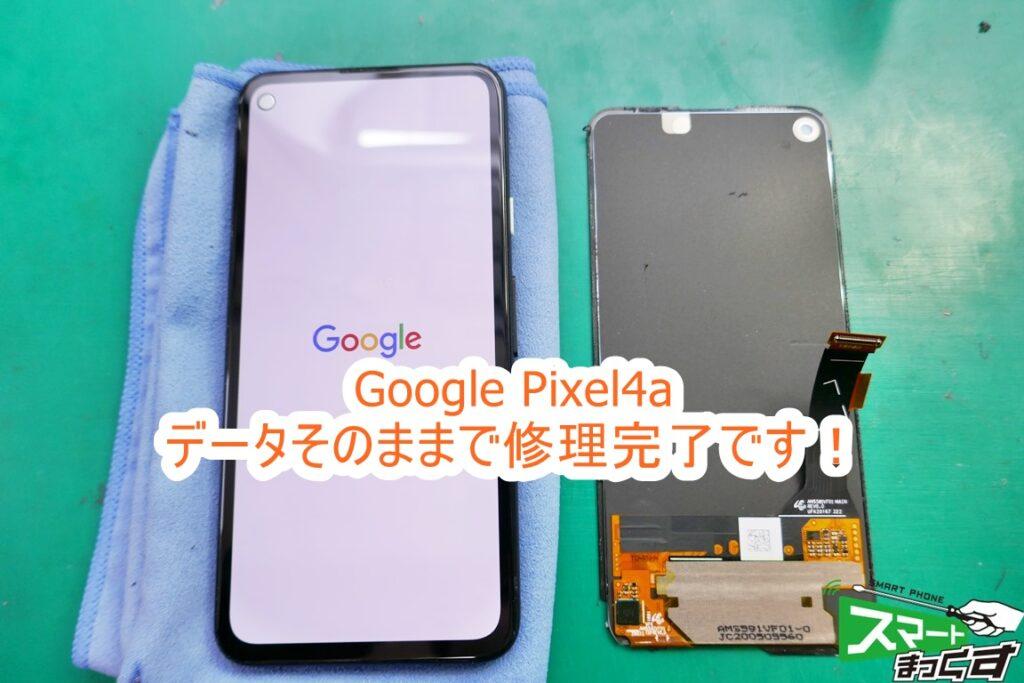 Google Pixel4a 修理完了!