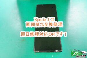 Xperia1 Ⅱ 画面割れ修理