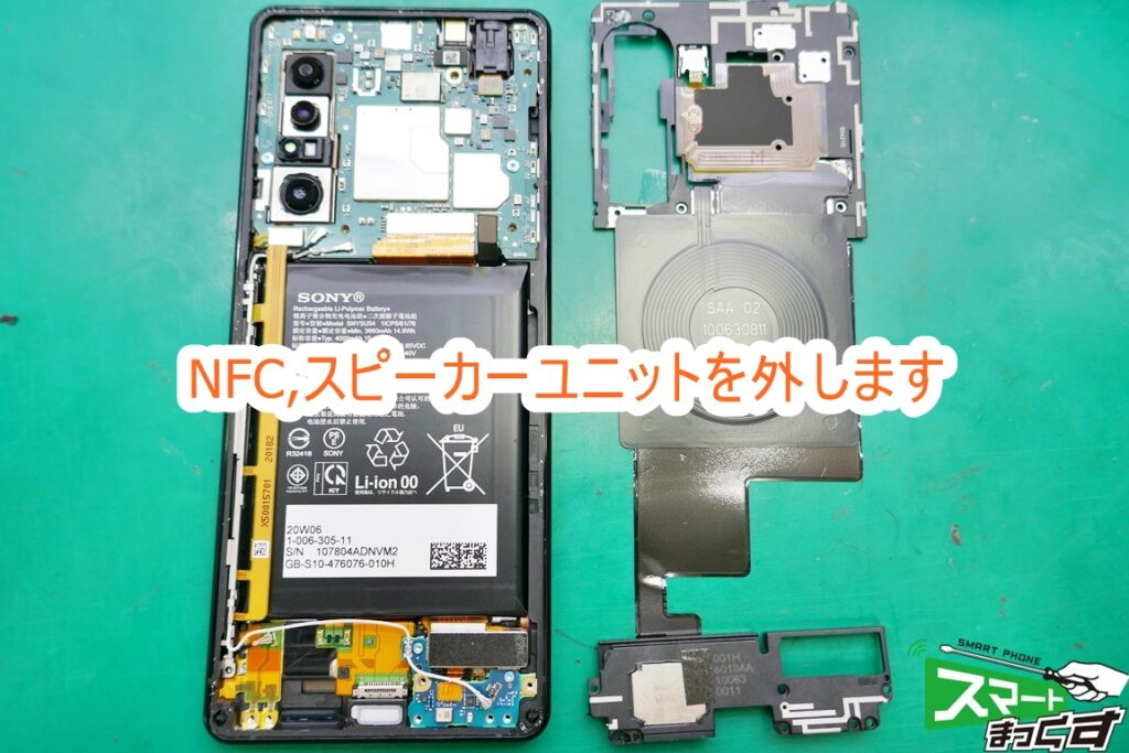 Xperia1 Ⅱ NFC,スピーカーユニット取り外し