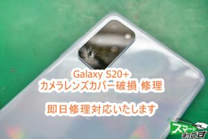 Galaxy S20+ カメラレンズカバー交換修理
