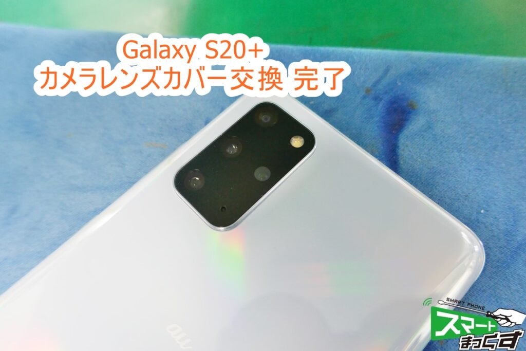 Galaxy S20+ カメラレンズカバー交換完了