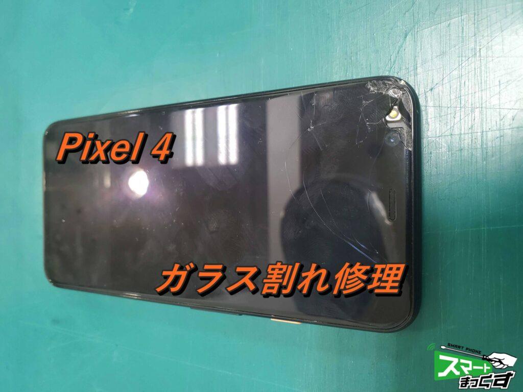 Pixel 4 ガラス・液晶割れ修理!
