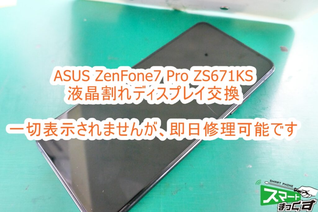 ASUS ZenFone7 Pro ZS671KS 液晶割れ修理