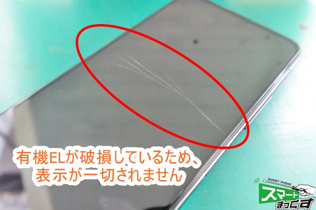 ASUS ZenFone7 Pro ZS671KS 破損部拡大