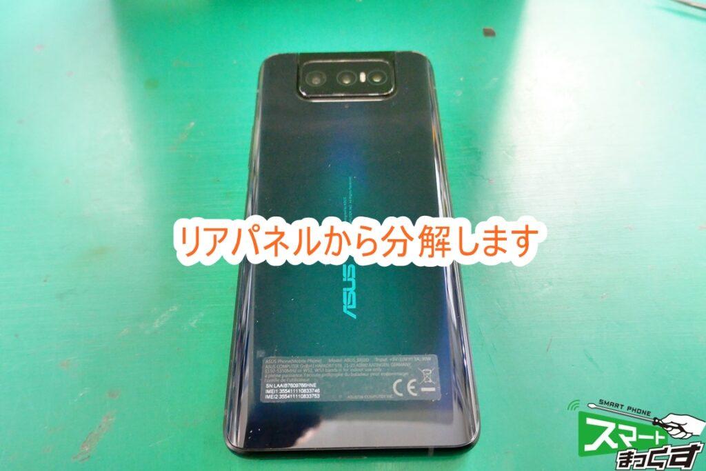 ASUS ZenFone7 Pro ZS671KS リアパネルから分解を行います