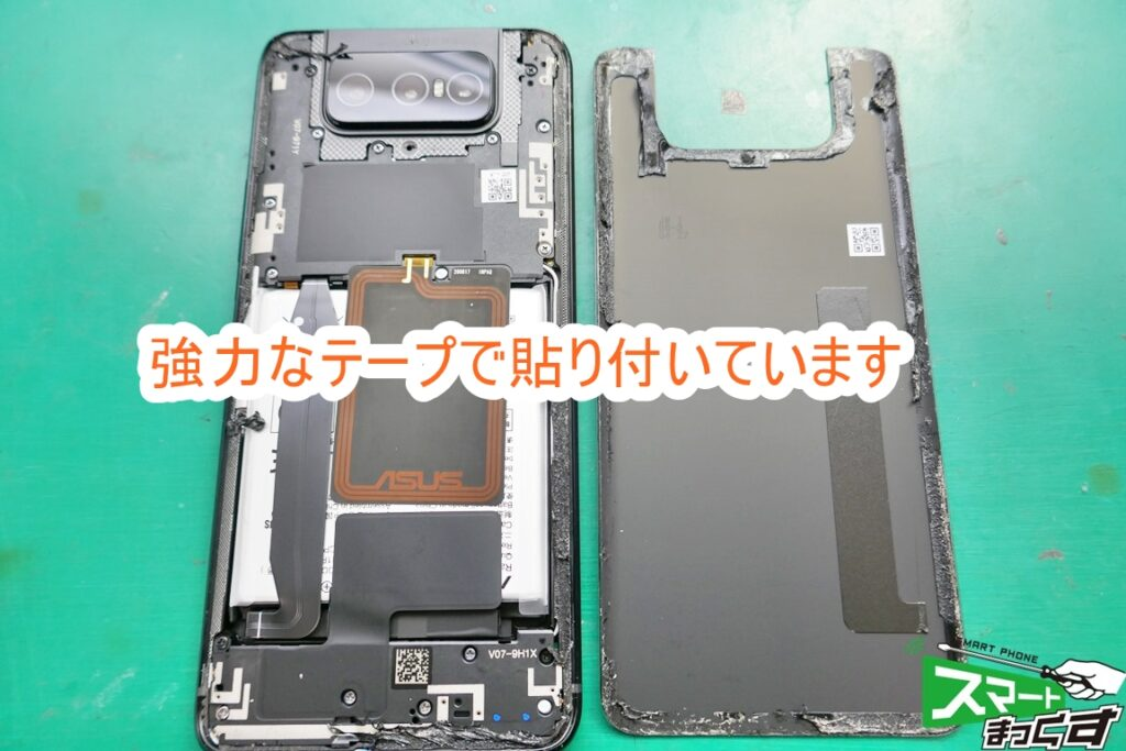ASUS ZenFone7 Pro ZS671KS 強力なテープで貼り付いています