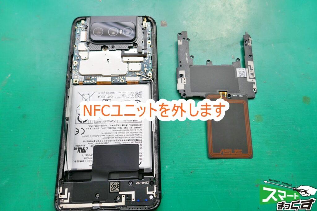 ASUS ZenFone7 Pro ZS671KS NFCユニット取り外し