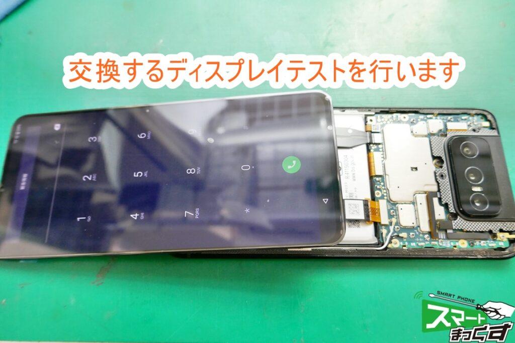 ASUS ZenFone7 Pro ZS671KS 新品ディスプレイテスト中