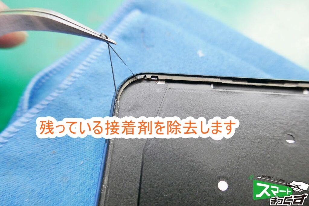 ASUS ZenFone7 Pro ZS671KS フレーム清掃