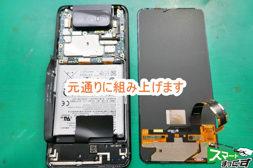 ASUS ZenFone7 Pro ZS671KS 再組上げ