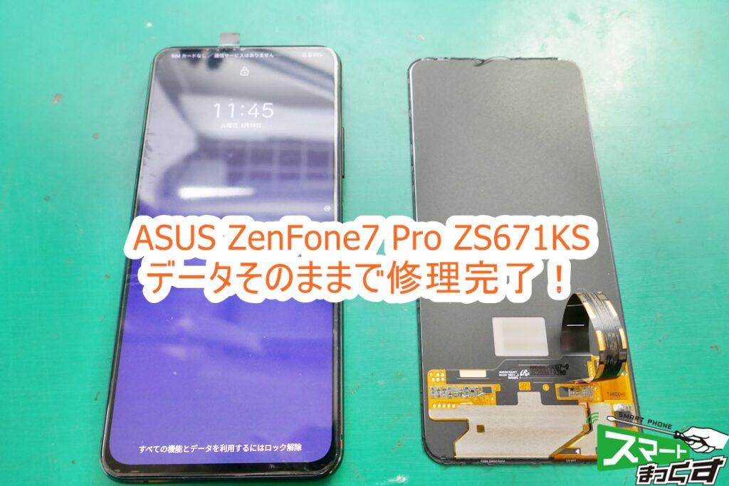 ASUS ZenFone7 Pro ZS671KS 修理完了