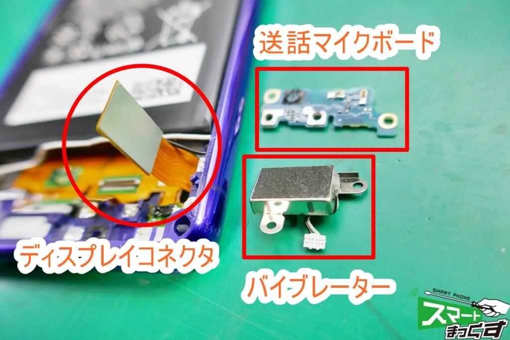 SONY Xperia 5 Ⅱ スモールパーツ分解2
