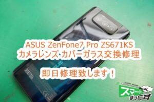 ASUS ZenFone7 Pro ZS671KS カメラカバーガラス交換修理