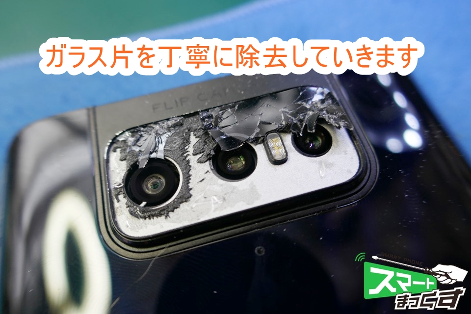 ASUS ZenFone7 Pro ZS671KS 破片の除去