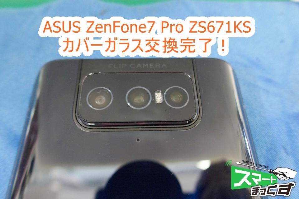 ASUS ZenFone7 Pro ZS671KS カバーガラス交換完了!