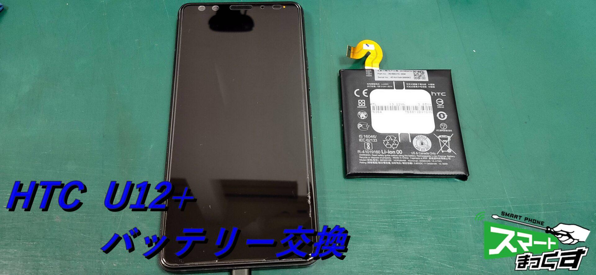 HTC U12+ バッテリー交換!