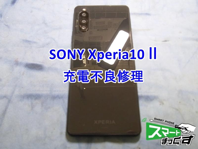 Xperia10Ⅱ 充電不良修理