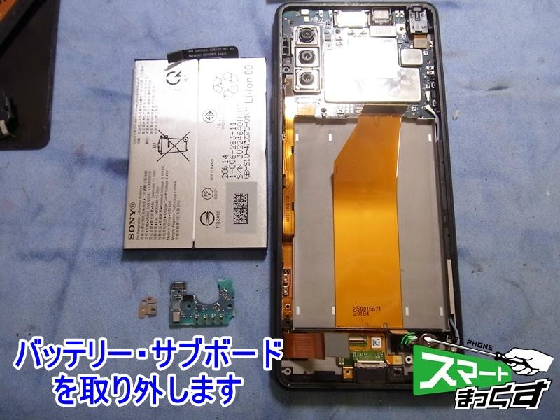 Xperia10Ⅱ バッテリー・サブボード取り外し