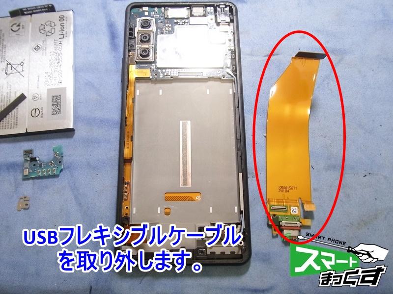 Xperia10Ⅱ USBフレキ取り外し