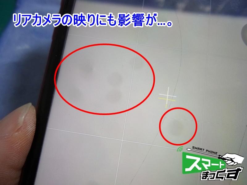 iPhone11 リアカメラ不具合