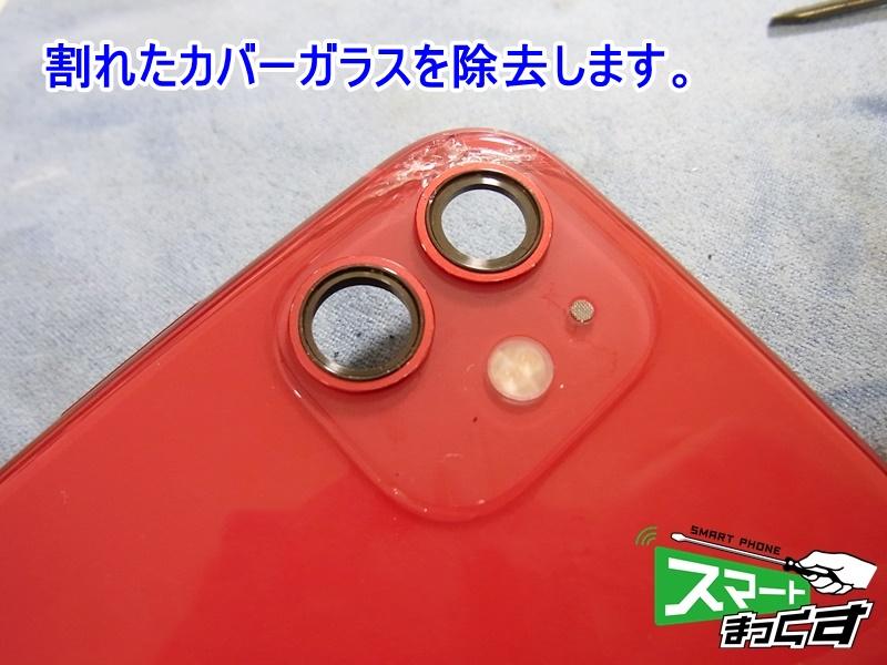 iPhone11 リアカメラ・カバーガラス取り外し