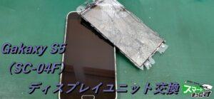 Galaxy S5 (SC-04F) ディスプレイ交換修理!