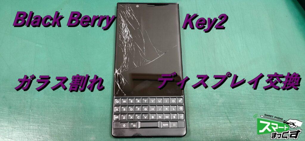 BlackBerry Key2 ガラス割れ ディスプレイ交換修理!-1