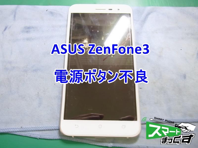 ASUS ZenFone3 電源ボタン不良