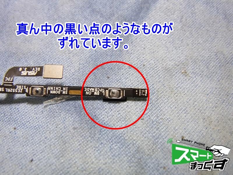 ASUS ZenFone3 電源ボタンユニット 破損部