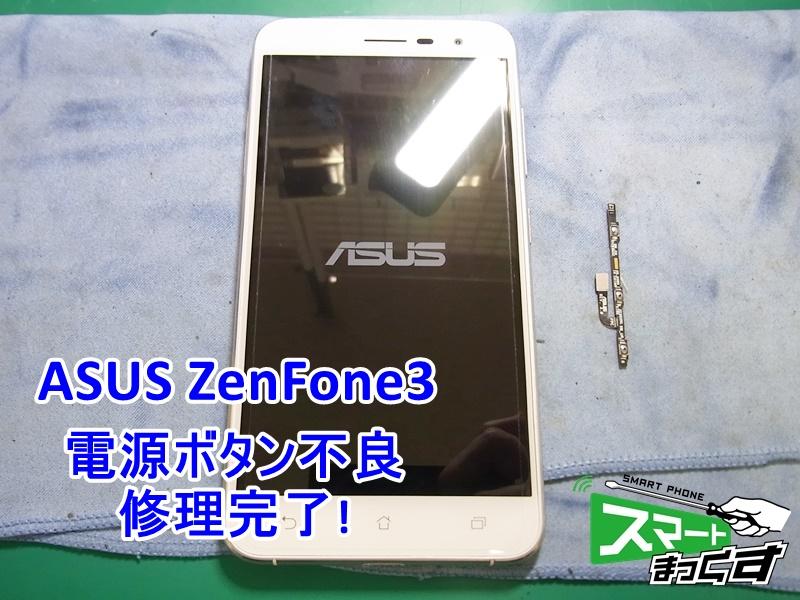 ASUS ZenFone3 修理完了!
