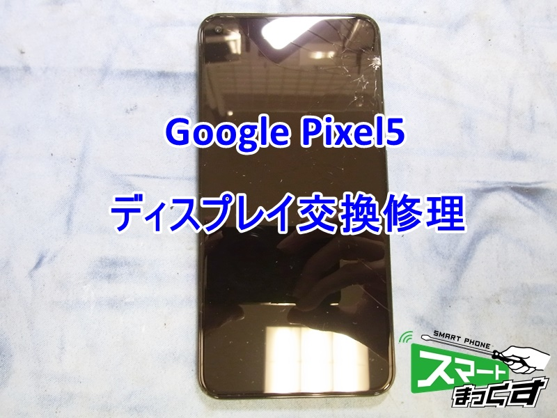 Pixel5 ディスプレイ交換修理